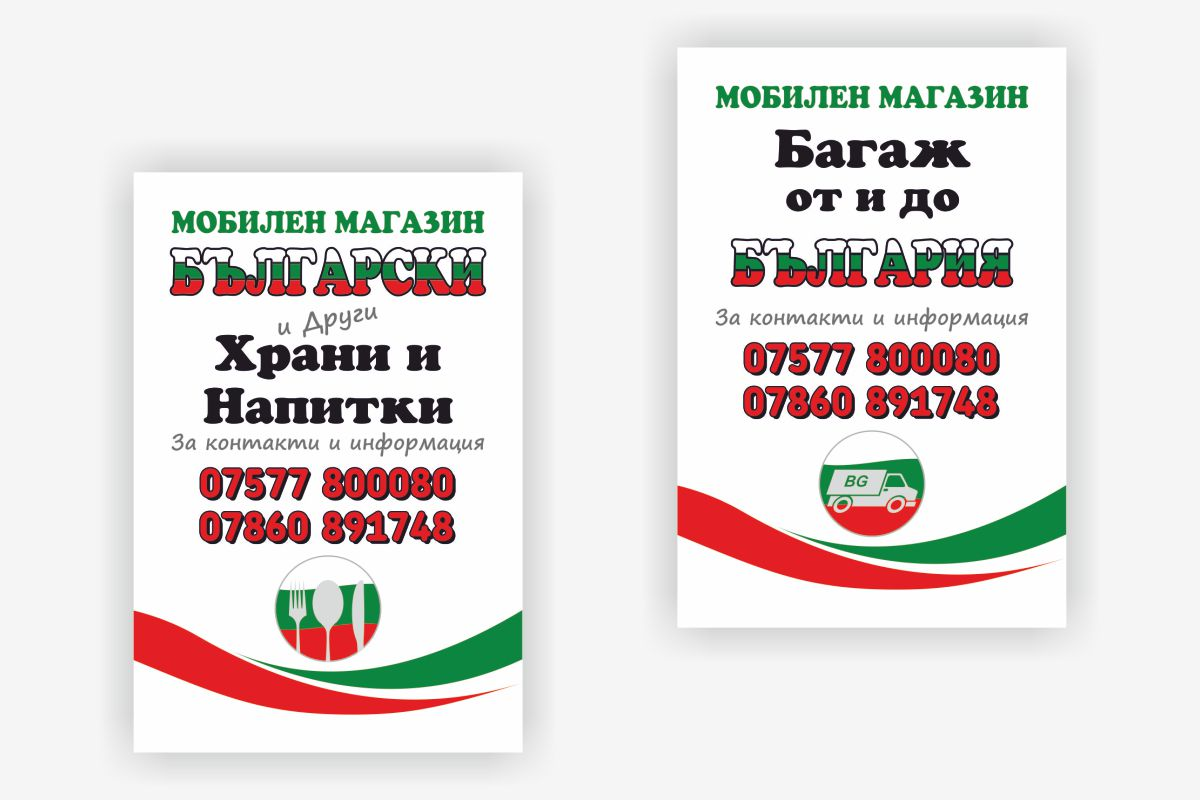Mobile Food Shop - Business Cards